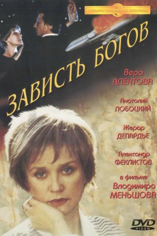 Зависть богов (2000)