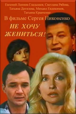 Не хочу жениться! (1994)