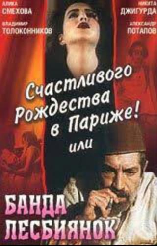 Фильм про двух лесбиянок и бандитов