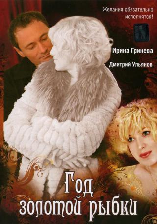 Ноги Ирины Гриневой – Каникулы Любви (2007)
