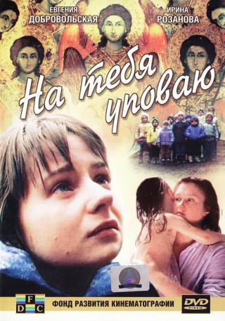 Ирина Розанова В Постели – Отцы (1989)