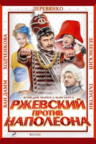 Горячая Светлана Ходченкова – Ржевский Против Наполеона (2012)