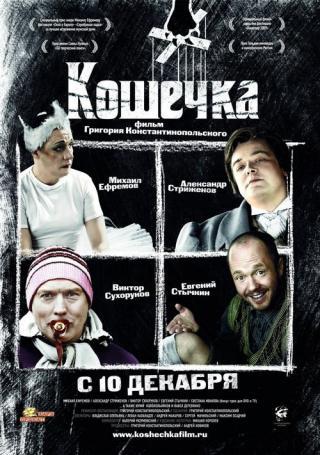 Одноклассники.Ru: Наclickай Удачу – Эротические Сцены