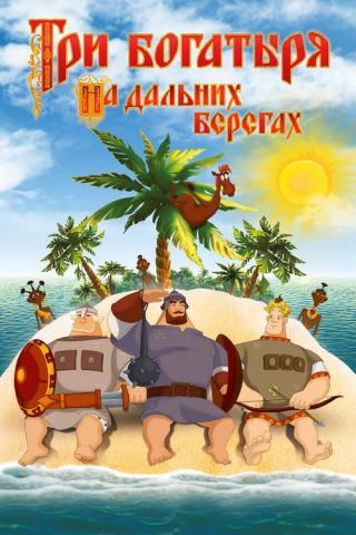 Три богатыря на дальних берегах (2012)
