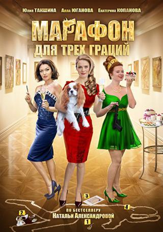 Марафон для трех граций (2015)