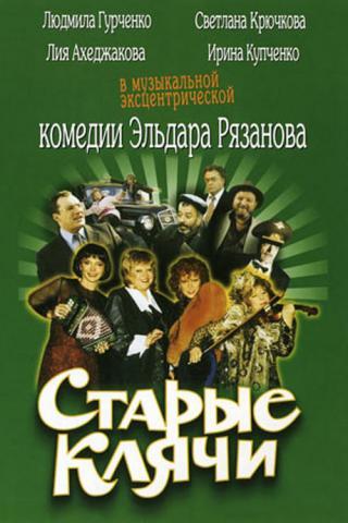 Старые клячи (2000)