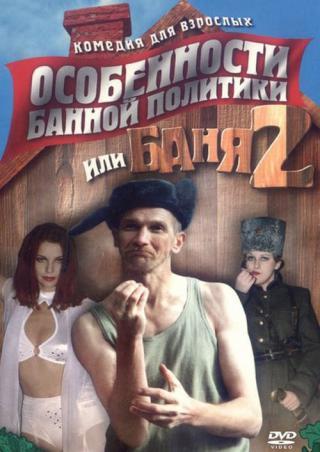 Смотреть Порно Фильм Национальности Русской Бани
