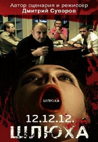 Кино убийца шлюх