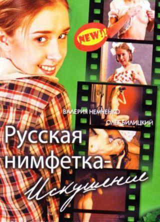 Эротические Русские Фильмы