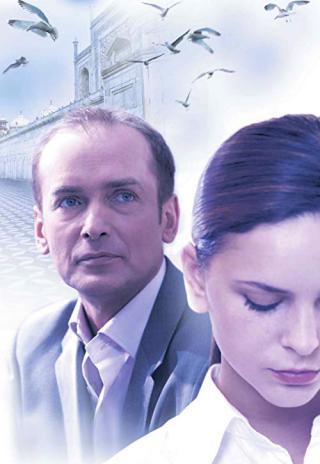 Отчим (2007)