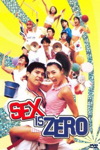 Секс круглый ноль корейский кино